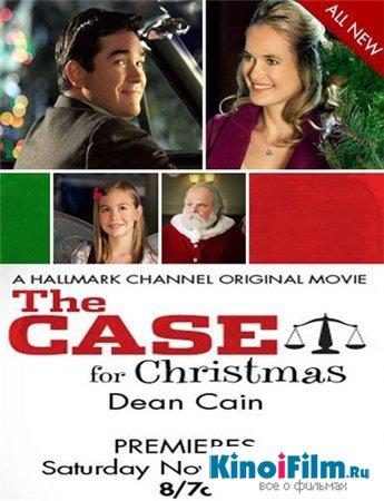 Факты в пользу Рождества / Рождественское разбирательство / The Case for Christmas (2011)