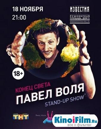 Концерт Павла Воли - Конец света (2012)