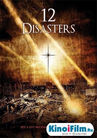 Двенадцать бедствий на Рождество / The 12 Disasters of Christmas (2012)