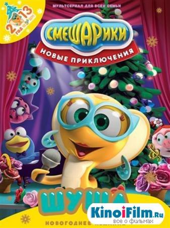 Смешарики. Шуша - Новогоднее издание (2012)