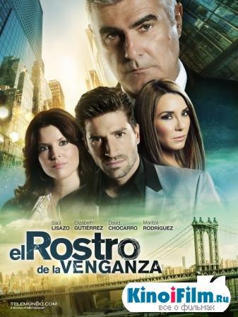 Лик мести / El Rostro de la Venganza (2012)