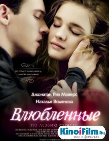 Влюбленные / Belle du Seigneur (2012)