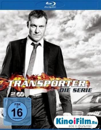Перевозчик / 1 сезон / Transporter: The Series (2012)
