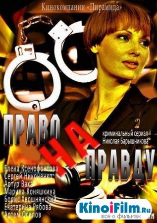 Право на правду / 32 серии (2012)