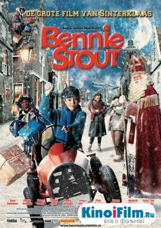 Бенни Стаут / Bennie Stout (2012)
