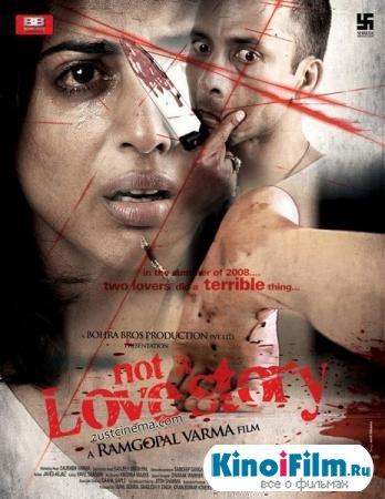 Совсем не любовная история / Not a Love Story (2011)