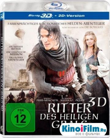 Капитан Гром и Святой Грааль / Ritter des heiligen Grals (2011)