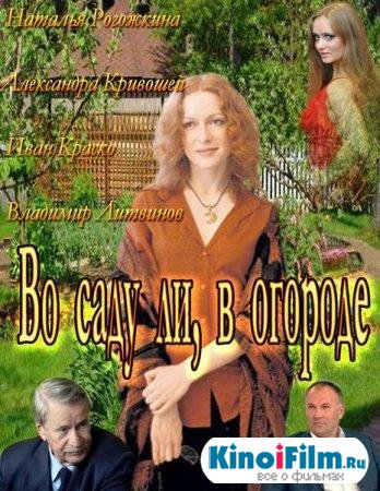 Во саду ли, в огороде / 4 серии  (2012)