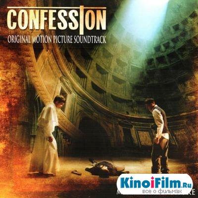 Саундтреки Признание / OST Confession (2012)