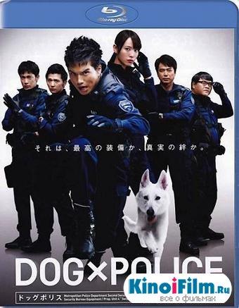 Полицейский пес: Отряд К-9 / Dog x Police: Junpaku no kizuna (2011) HDRip