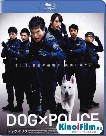 Полицейский пес: Отряд К-9 / Dog x Police: Junpaku no kizuna (2011)