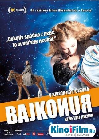 Байконур (2011)
