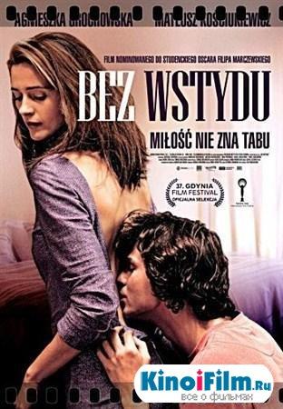 Без стыда / Bez wstydu (2012)