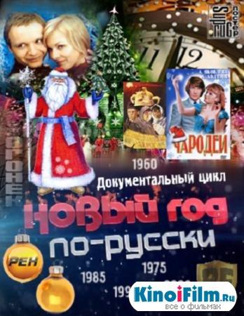 Специальный проект: Новый год по русски (2012)