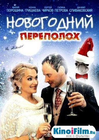 Новогодний переполох (2012) SATRip