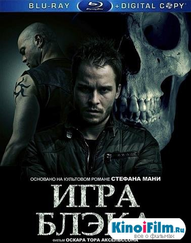 Игра Блэка / Svartur a leik (2012)