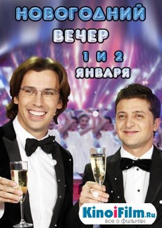 Первый и Второй Новогодний вечер (2013)