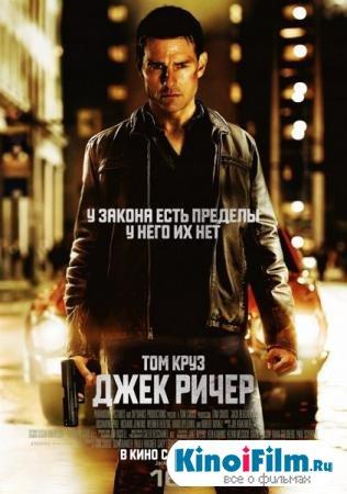 Джек Ричер / Jack Reacher (2012)