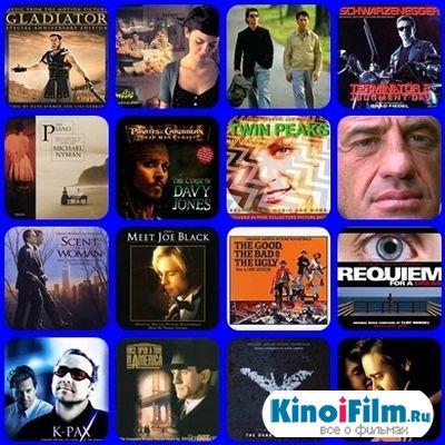 Сборник саундтреков к фильмам (2012)