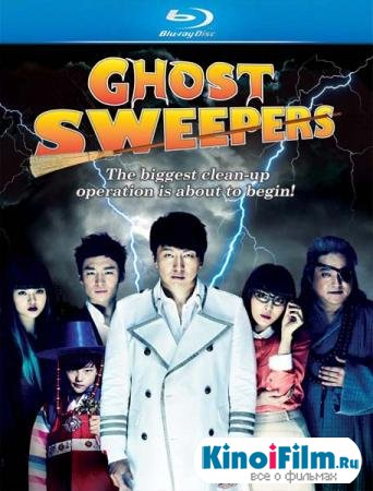 Истребители духов / Ghost Sweepers (2012)