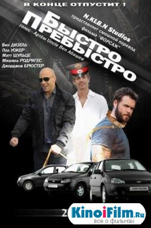 Быстро-пребыстро / The Fast and the Furious (2012)