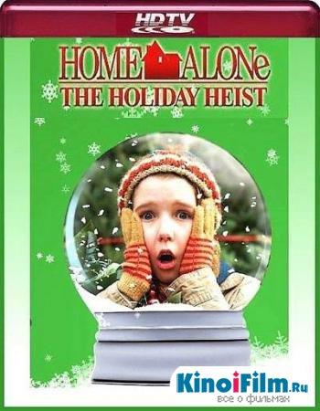 Один дома 5: Один в темноте / Home Alone: The Holiday Heist (2012)