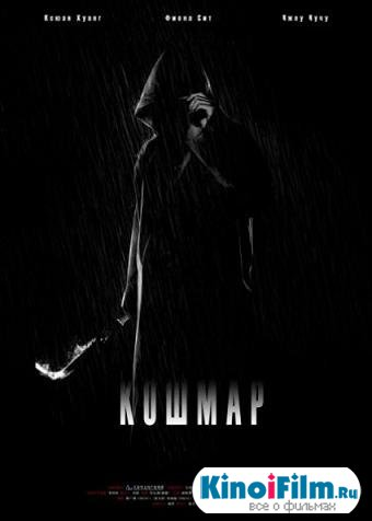 Кошмар / Nightmare / Qing Yan (2012)
