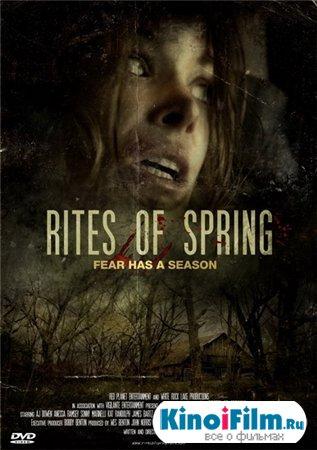 Весенние обряды / Весенние ритуалы / Rites of Spring (2012)