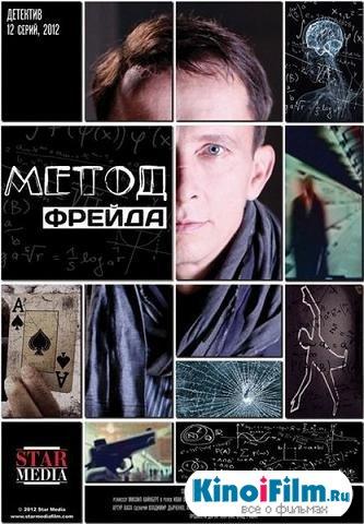 Метод Фрейда / 12 серий  (2012)