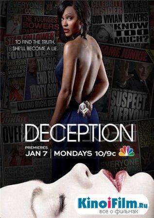 Обман / 1 сезон / Deception (2013)
