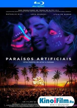 Искусственный рай / Paraisos Artificiais (2012)