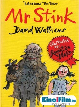 Мистер Вонючка / Mr. Stink (2012)