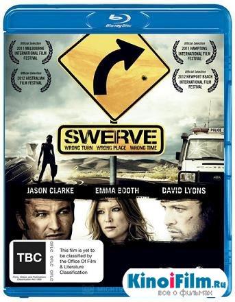 Отклонение / Swerve (2011)