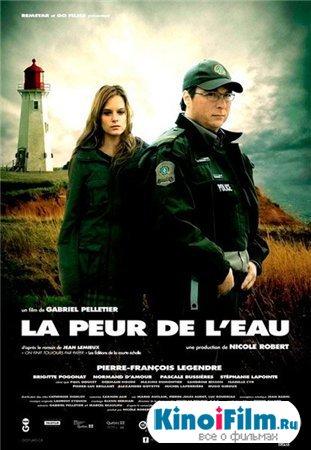 Страх воды / La peur de l'eau (2011)