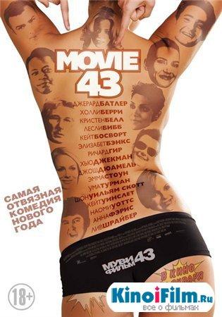 ���� 43 / Movie 43 (2013)