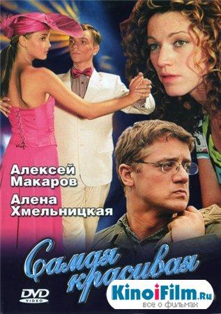 Самая красивая / Самая красивая 2 (2005 - 2008)