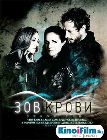Фэйри / Зов крови / Lost Girl / 3 сезон (2013)