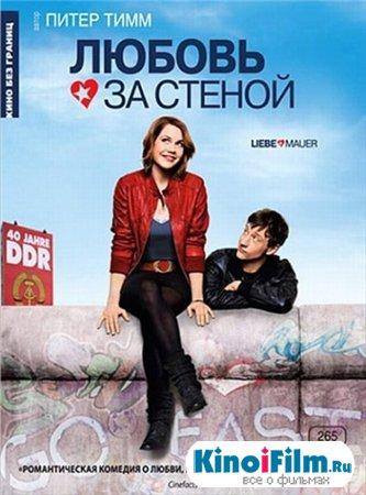 Любовь за стеной / Liebe Mauer (2009)