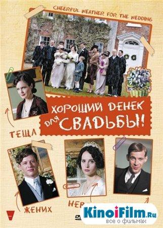 Хороший денек для свадьбы / Cheerful Weather for the Wedding (2012)