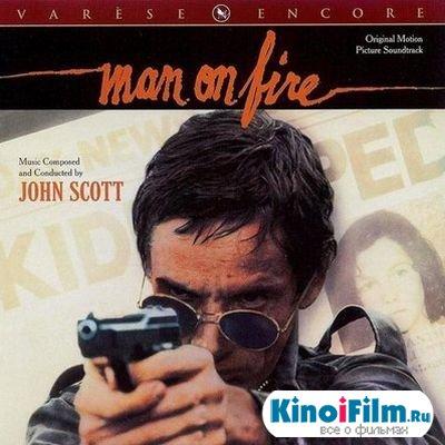 Саундтреки Смерть телохранителя / OST Man on Fire (2012)