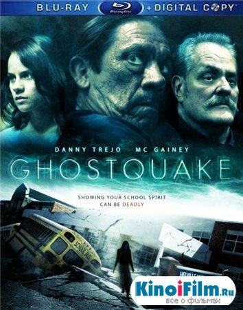 Призрак в школе / Haunted High / Ghost Quake (2012)