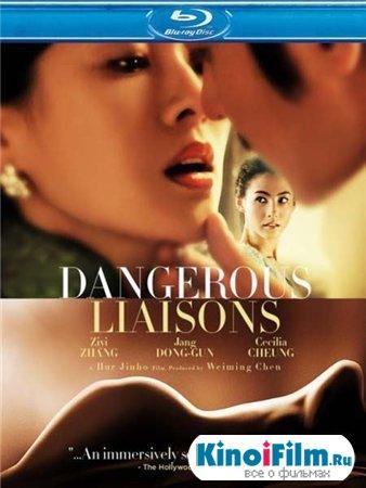 Опасные связи / Dangerous Liaisons (2012)