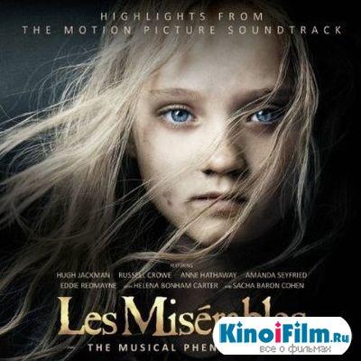 Саундтреки Отверженные / OST Les Misérables (2012)