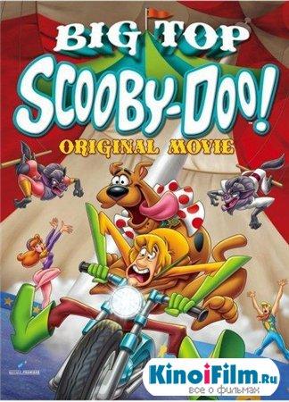 Скуби-Ду! Под куполом цирка / Big Top Scooby-Doo! (2012)