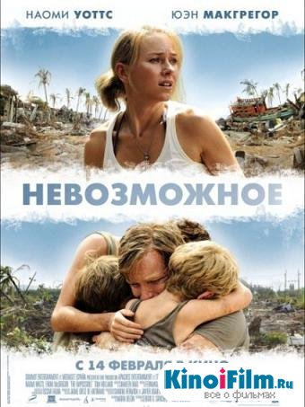 Невозможное / Lo imposible (2012)