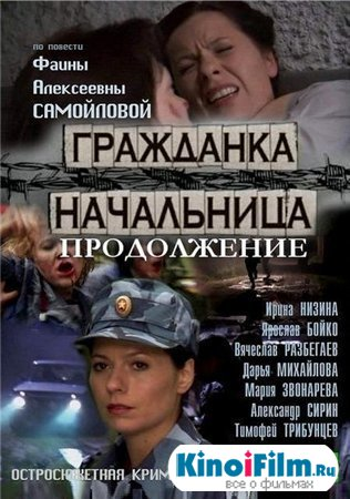 Гражданка начальница. Продолжение / 12 серий (2013)