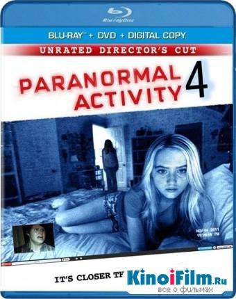 Паранормальное явление 4 / Paranormal Activity 4 [UNRATED] (2012)