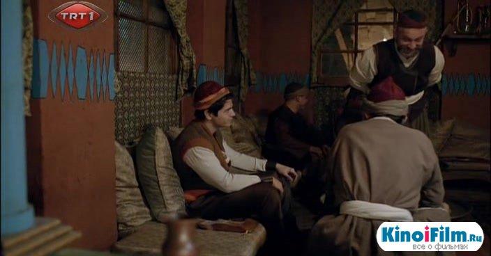Однажды в Османской империи: Смута / Bir Zamanlar Osmanli - KIYAM (2012)