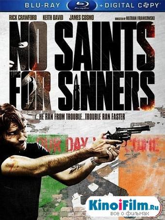 У грешников нет святых / No Saints for Sinners (2011)