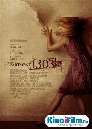 Апартаменты 1303 / Apartment 1303 3D (2011)